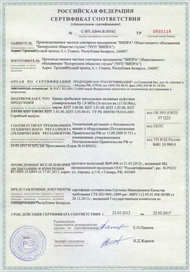 Кран трехходовой ВНИЛ.494646.112