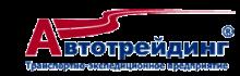 Транспортная компания Автотрейдинг